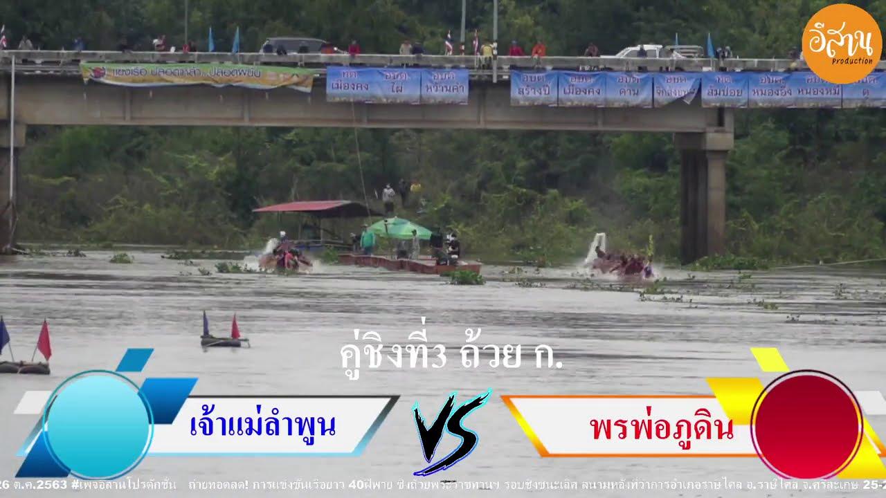 เจ้าแม่ลำพูน vs พรพ่อภูดิน ชิงที่3 บุญแข่งเรือยาว40ฝีพาย ชิงถ้วยพระราชทานฯ อ.ราษีไศล จ.ศรีสะเกษ63