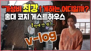 홍대 코지 게스트하우스 Hongdae Cozzzy Gu…