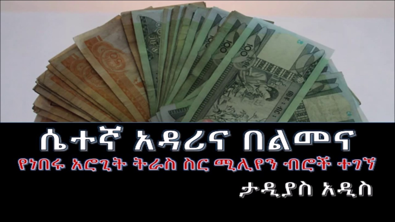 ETHIOPIA - Thousands are Found under a pillow of a  Former Prostitute and Needy Women