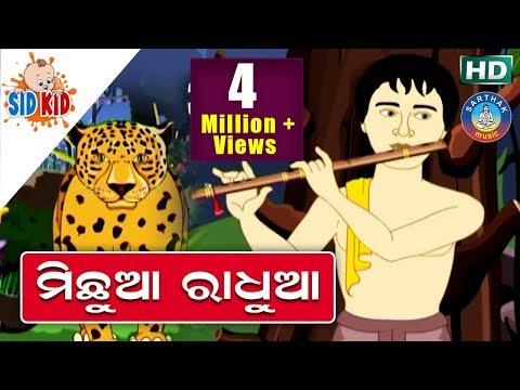 ମିଛୁଆ ରାଧୁଆ Michhua Radhua | Aaima Kahani Series | Cartoon Movie by | Sidharth TV