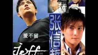 Favourite songs from 张信哲 Zhang Xin Zhe