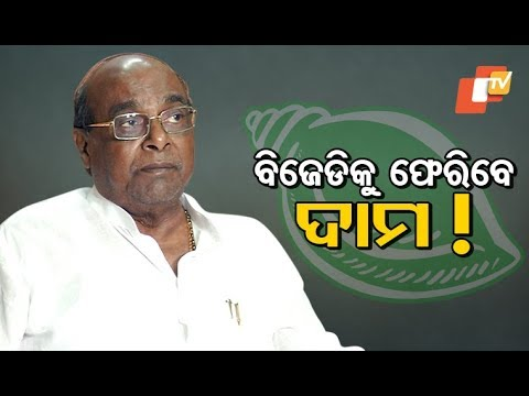 Will Dama Rout Return To BJD?