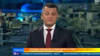 Вспышка пневмонии зафиксирована сразу в нескольких регионах России