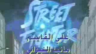 Street Fighter Arabic Opening