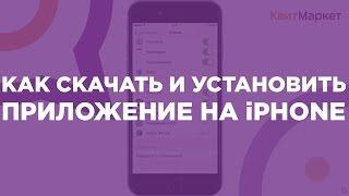 Як завантажити і встановити додаток на Айфон. Встановлення програм на iPhone.