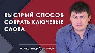 Генератор / комбинатор ключевых слов. 5 мин - список ключевых фраз  для запуска Яндекс Директ