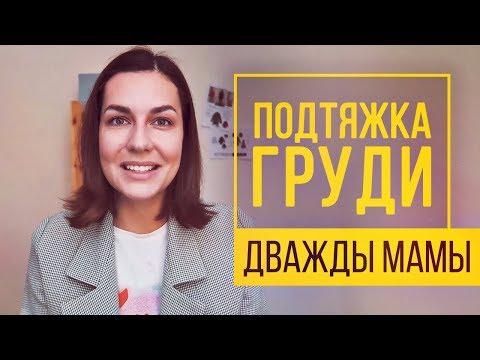 Максимально честно о подтяжке груди. История Марии Бежко | Максим Нестеренко