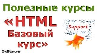 HTML. HTML курс. Курс по HTML. Скачать бесплатно: Скачать бесплатно курс