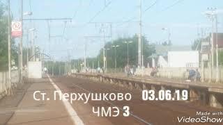 Станция Перхушково-ЧМЭ 3
