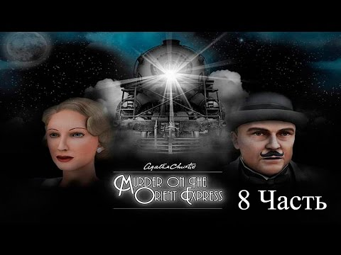 Прохождение Agatha Christie: The Orient Express | Агата Кристи: Убийство в Восточном Экспрессе 8-10