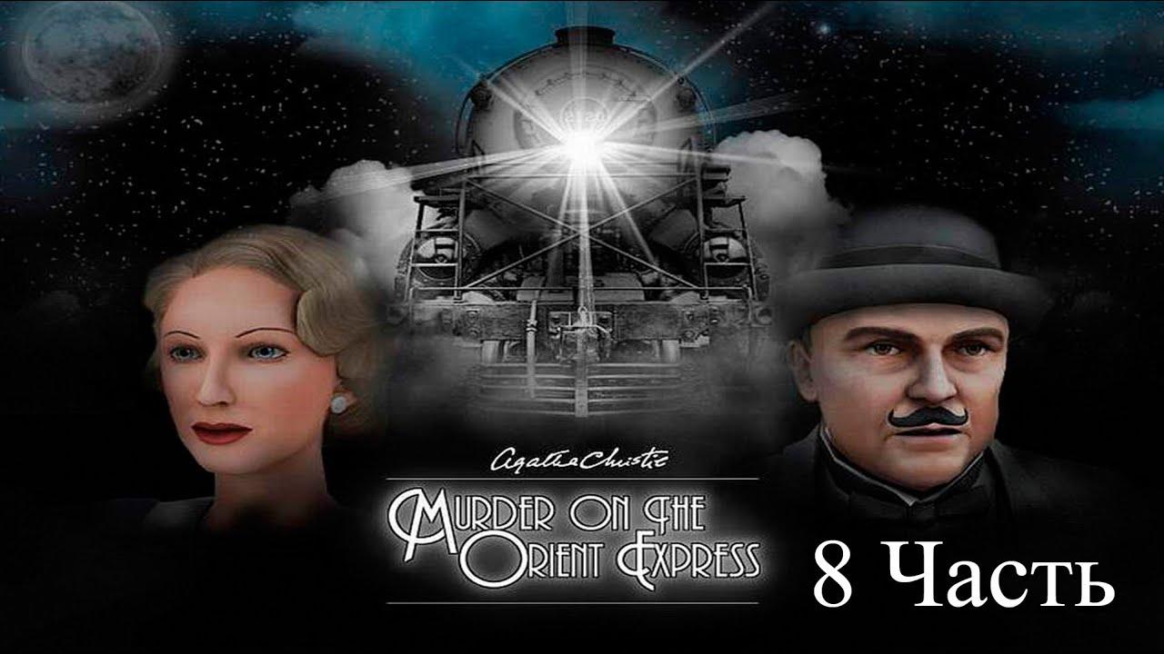 Murder On The Orient Express Прохождение Игры