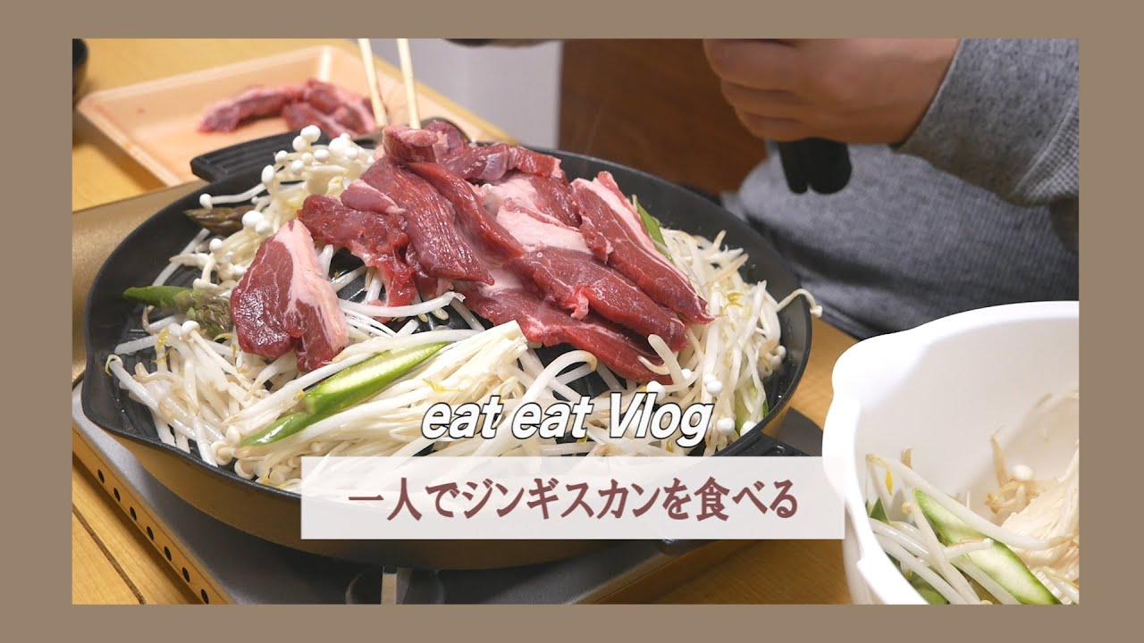 【VLOG】29歳独身男性がおうちで一人ジンギスカンを食べる