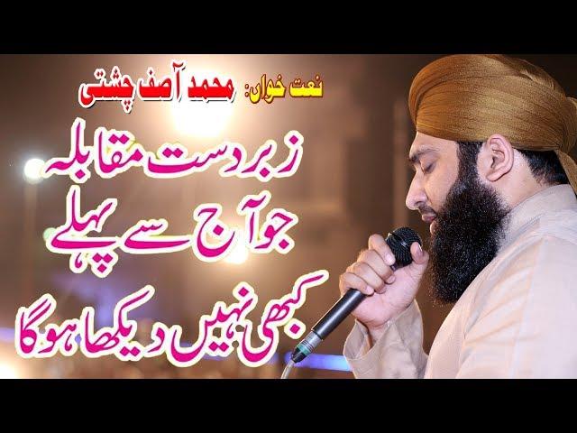 Muhammad Asif Chishti || Man Kunto Maula || 2018
