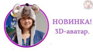 3D аватар - выделись из толпы!