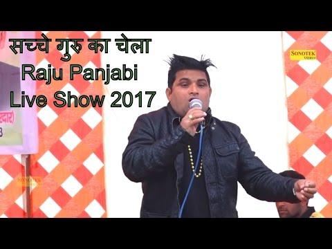 Sache Guru Ka Chela II सच्चे गुरु का चेला II Raju Panjabi II Live Show 2017