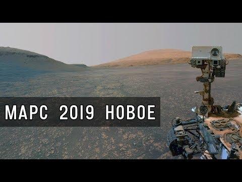 Марс 2019, июль. Кьюриосити, Инсайт: новая панорама, облака Афелия,  метеосводки, поиск следов жизни