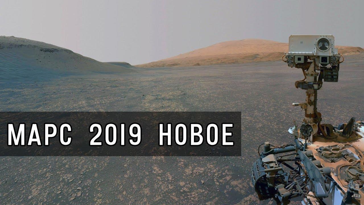 Кьюриосити, Инсайт: новая панорама, облака Афелия,  метеосводки, поиск следов жизни на Марсе