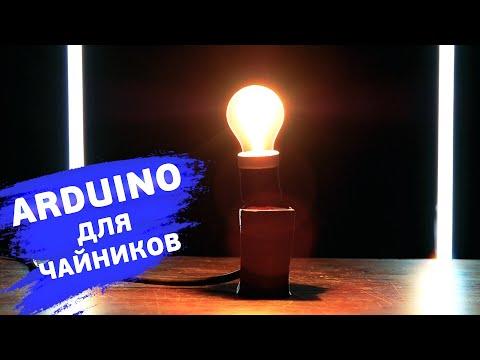 Светодиод, резистор и макетная плата — собираем маяк. Понятные уроки по Arduino