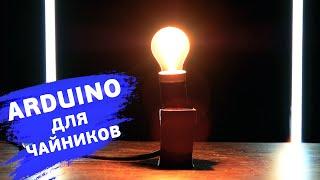 Понятные уроки по Arduino. Светодиод, резистор и макетная плата — собираем маяк