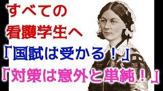 【108回】看護学生たちへ【看護師国家試験】