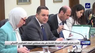الأردن يعرض أولويات المرحلة القادمة على وفد مستشاري أعضاء الكونغرس الأمريكي - (21-8-2019)