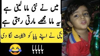 Another Funny Video of Pakistani Funny Baby
