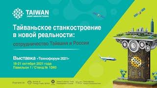 Вебинар - Тайваньское станкостроение в новой реальности сотрудничество Тайваня и России