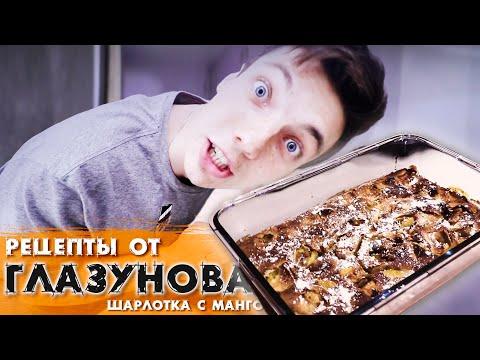 Глазунов на кухне: ШАРЛОТКА С МАНГО на серой муке