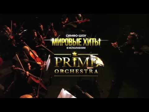 Prime Orchestra - Eye Of The Tiger (Survivor Orchestra Cover)