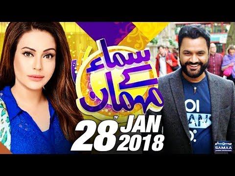 Samaa Kay Mehmaan | SAMAA TV  | 28 Jan 2018