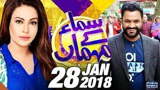 Yasir Akhtar Ke Saath | Samaa Kay Mehmaan | SAMAA TV | Sadia Imam | 28 Jan 2018