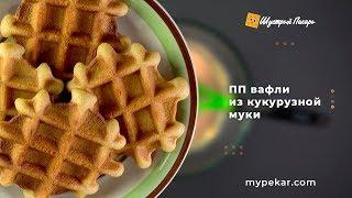 🌽ПП - вафли из кукурузной муки🌽   Пошаговый рецепт