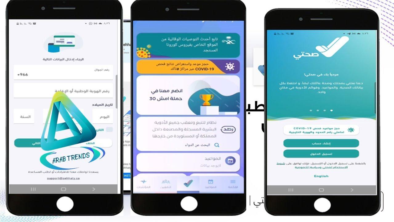 تطبيق صحتي Sehhaty حجز موعد لقاح كورونا كيفية التسجيل في صحتي وحجز موعد لقاح كورونا Youtube