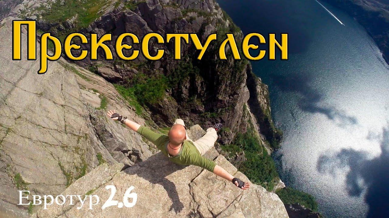 Евротур 2.6. Поход  на утес Прекестулен, скала Кафедра проповедника, Норвегия.