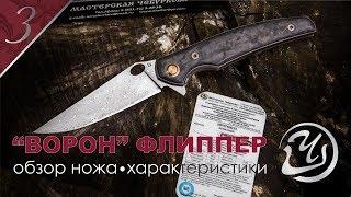 Обзор ножа складного Ворон Флиппер-4 мастерской Чебуркова