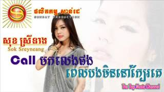 Call Mok Leng Phong Pel Bong Min Nov Kbe Ke by Sok Sreyneang - Sunday CD Vol 161