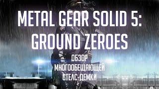 Metal Gear Solid V Ground Zeroes на PC - Обзор лучшей стелс-демки