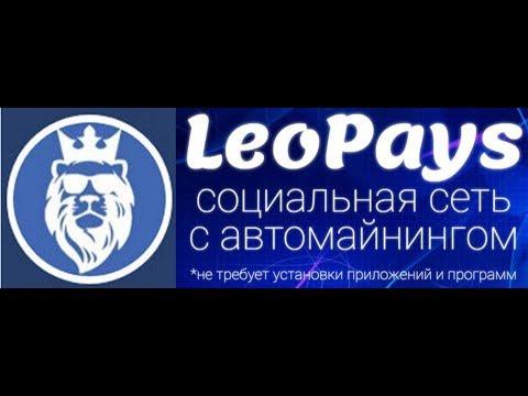 Автоматический заработок с leopays-соц.сеть с автомайнингом! Пассивный доход, заработок с leopays!