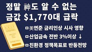 [금값,금시세] 정말神도 모를 금값 $1,770대 폭락…