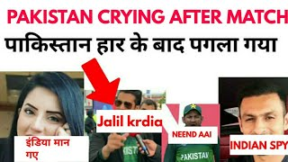 Pakistan crying after loosing to india | हार के बाद पगला गया पाकिस्तान
