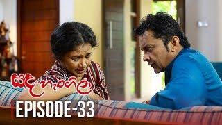 Sanda Hangila | Episode 33 - (2019-01-25) | ITN Thumbnail