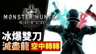 【 MHW  冰爆雙刀 】滑行強化 空中轉轉 打滅盡龍 | 雙刀 操作示範  【Monster Hunter: World 魔物獵人世界 | PS4 PC 中文 Gameplay 】