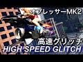 【超簡単!!】オプレッサーMK2 ハイスピードグリッチ Oppressor MK 2 Speed Glitch