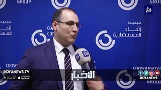 مركز الملك عبدالله الثاني للتميز يمنح شهادة الاعتراف بالتميّز لمجموعة اتحاد المستشارين - (12-2-2018)