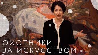 Выставка «Охотники за искусством» в Музее русского импрессионизма (2021)/ Oh My Art
