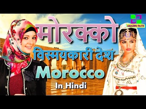 मोरक्को एक विस्मयकारी देश // Morocco only country in Africa where