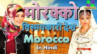 मोरक्को एक विस्मयकारी देश // Morocco only country in Africa where