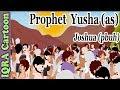 Yusha (AS) | Joshua (pbuh) - Prophet story - Ep 17 (Islamic cartoon - No Music)