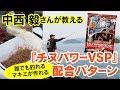 必見! マルキユー『チヌパワーVSP』で釣れるマキエ作り by 中西毅さん