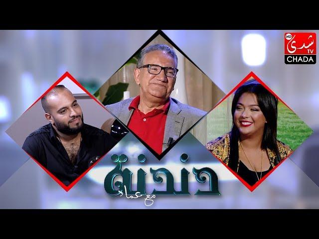 دندنة مع عماد : الحاج يونس, شيماء, أحمد رفقية و وداع - الحلقة الكاملة
